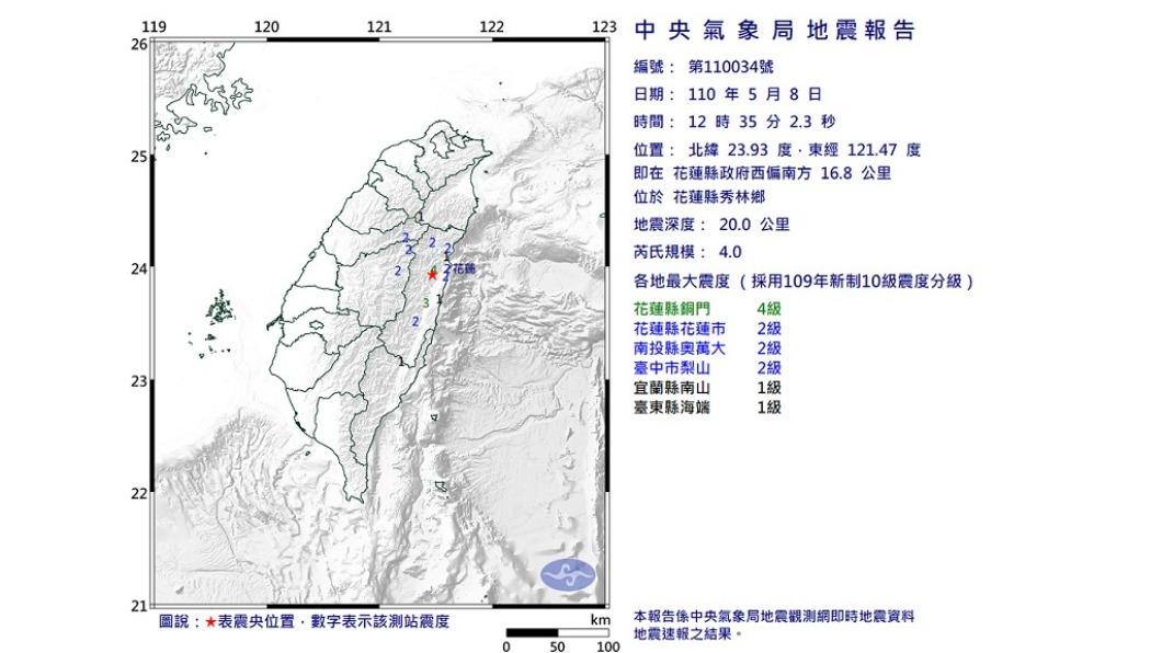 圖/中央氣象局 快訊/地牛翻身!12:35花蓮4.0地震 最大震度達4級