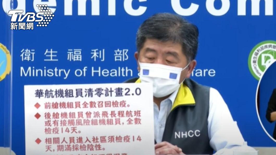 (圖/TVBS) 清零2.0揪病毒傳播鏈 陳時中:華航陸續停飛14天