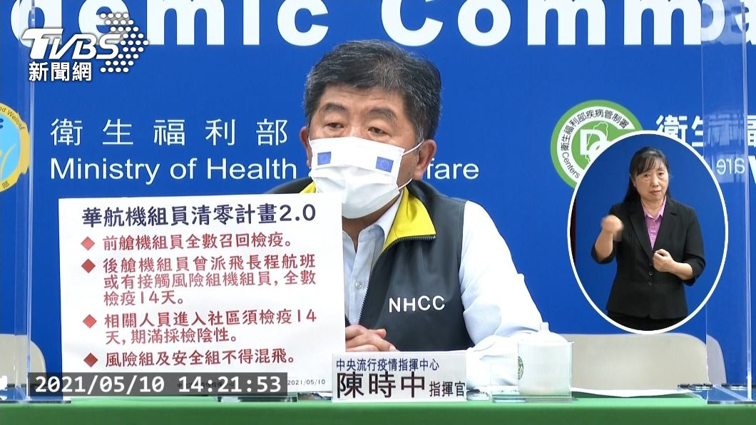 指揮官陳時中。(圖/TVBS) 憂華航有隱形傳播鏈 清零計畫2.0大規模檢疫機組員