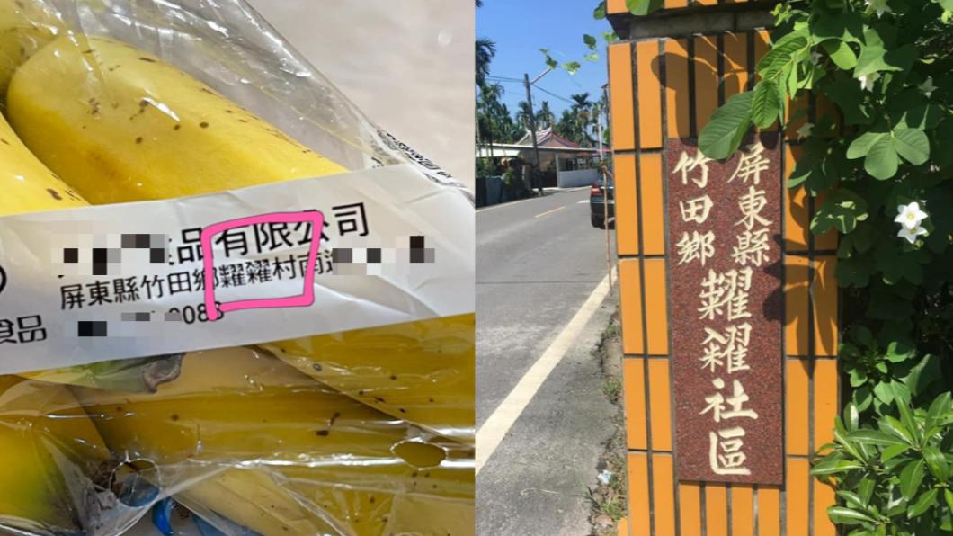 買香蕉考國文?產地「糶糴」怎麼唸 在地人曝取名淵源
