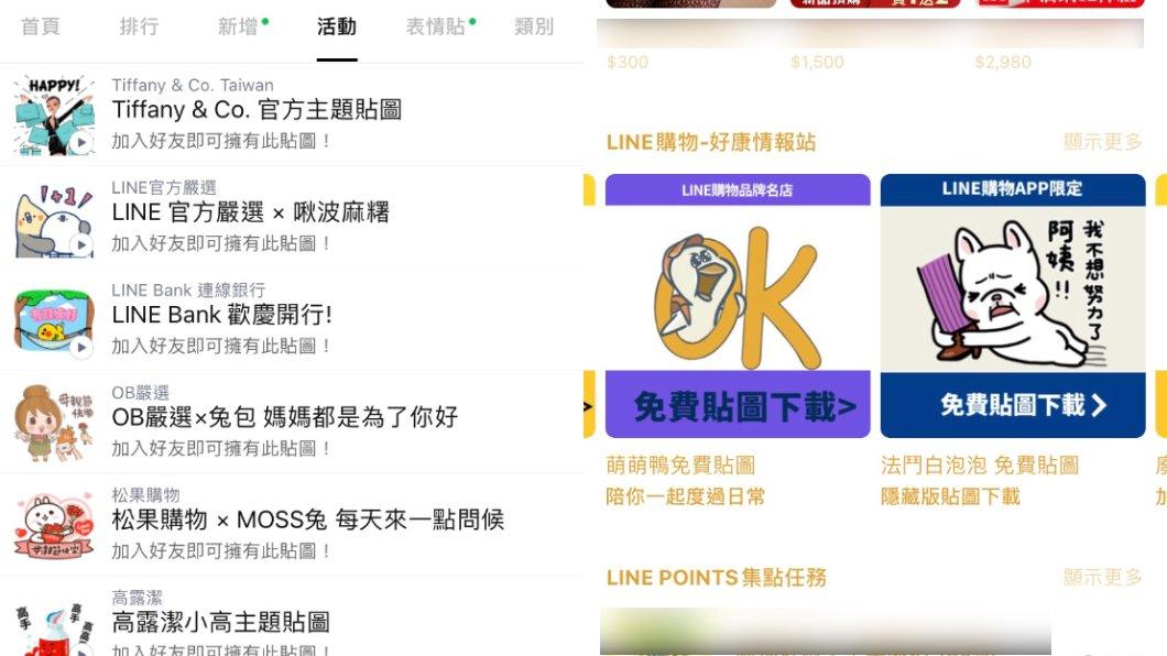 LINE中有許多免費超實用貼圖供用戶下載。(圖/翻攝自LINE) 免費貼圖來了!LINE超萌15組+2組隱藏版一鍵秒領