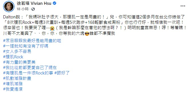 徐若瑄貼出魔鬼健身菜單。(圖/翻攝自徐若瑄臉書)