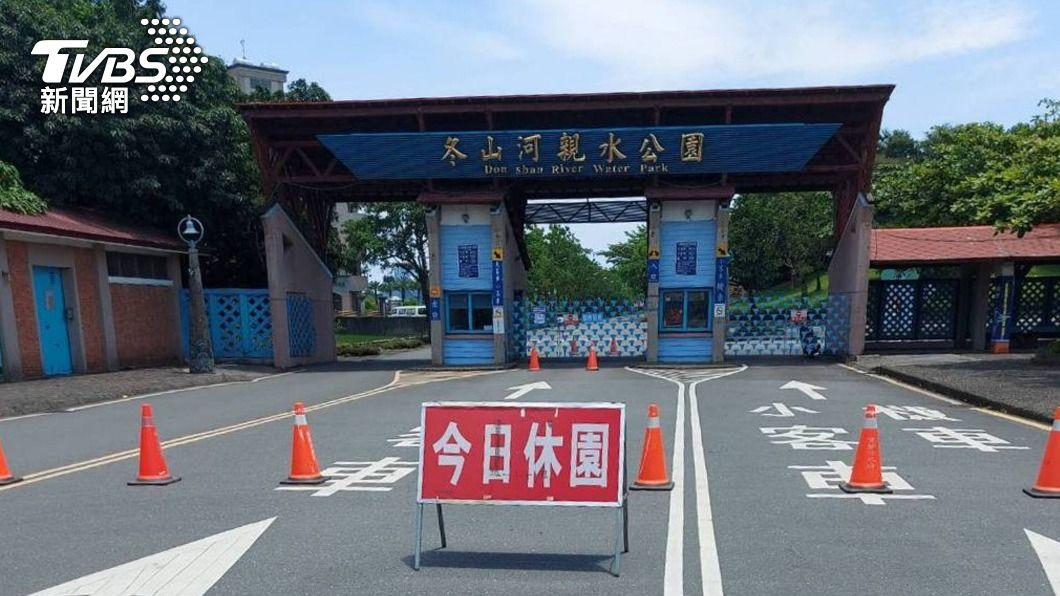 冬山河親水公園休園。(圖/中央社) 防疫升級!宜縣風景區關閉至6/8 八大行業停業