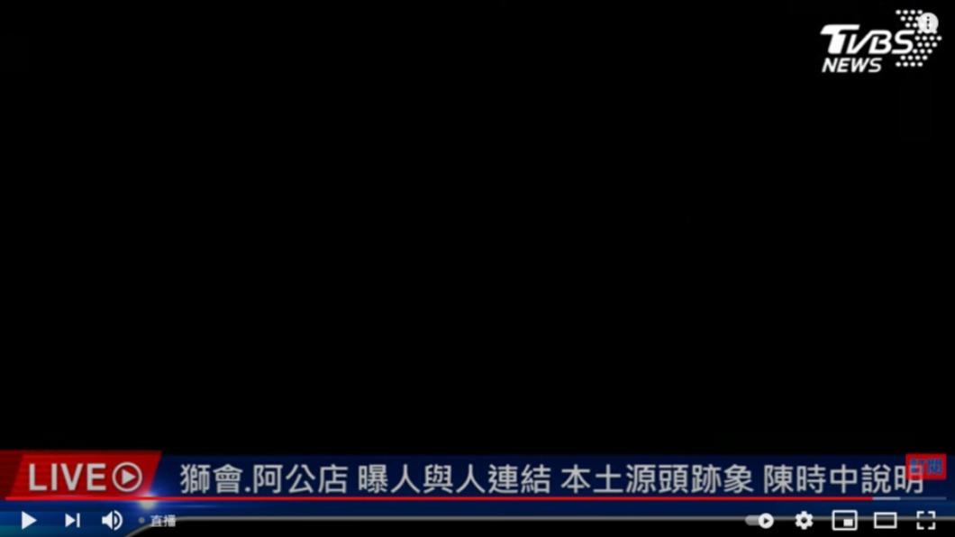 指揮中心停電。(圖/TVBS) 全台大停電! 疫情指揮中心都變「黑畫面」