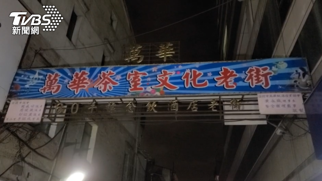 萬華茶館爆出群聚感染,引發社會關注。(圖/TVBS) 人與人連結有前例!日風俗店「舌舔2點服務」釀疫情升級