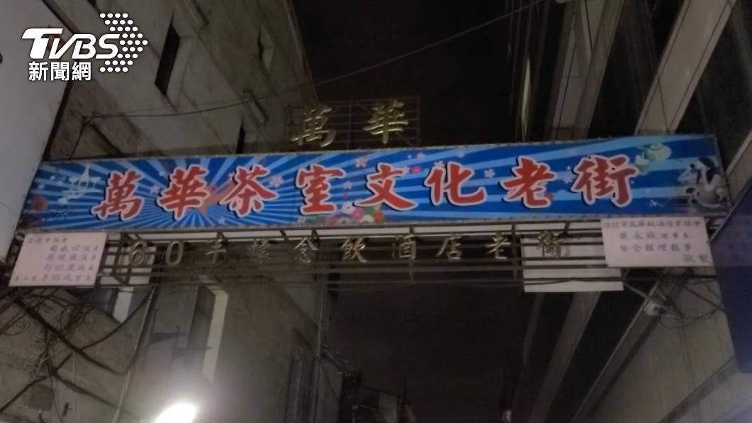 萬華區某茶藝館驚傳新冠肺炎染疫群聚風暴。(圖/TVBS) 萬華茶室風暴再擴增! 4街友現症狀急送採檢