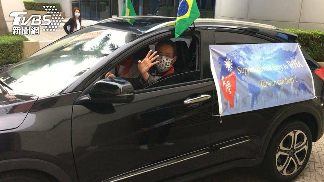 駐聖保羅辦事處處長馮光中與巴西聖保羅僑社於當地時間15日舉辦車隊遊行,推促台灣參與世衛組織。(圖/中央社) 巴西聖保羅僑社車隊遊行 促台灣參與世衛組織