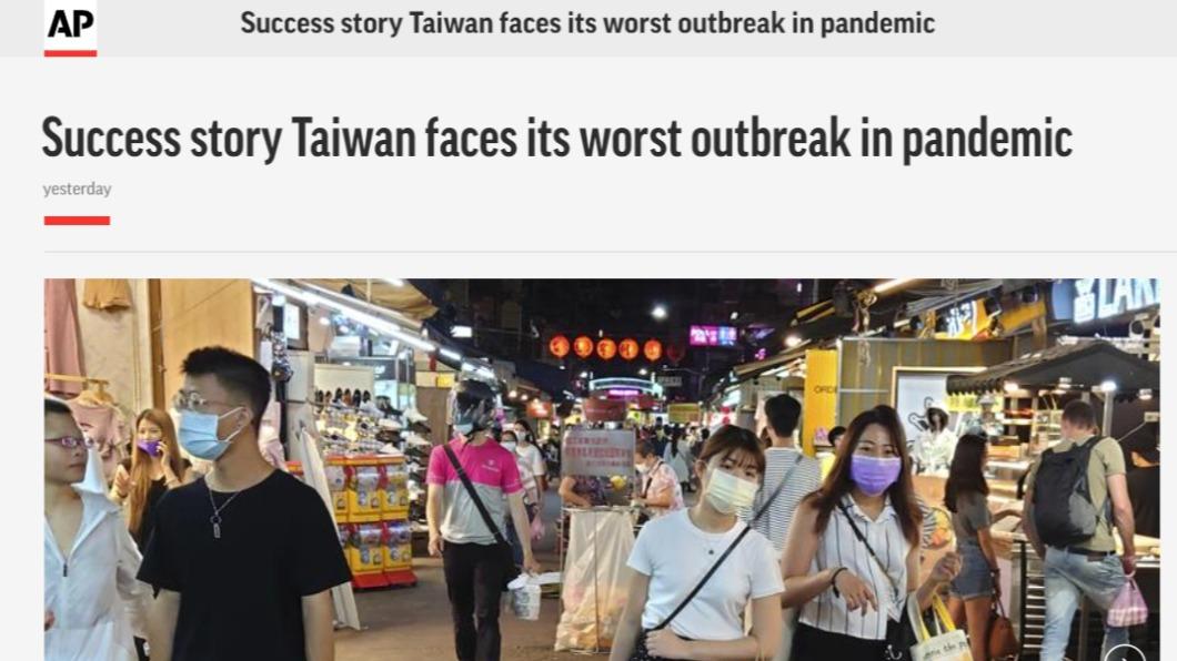 美聯社報導台灣本土升溫疫情。(圖/截取自美聯社) 台灣兩天飆出386本土 外媒:防疫模範生面臨最大危機