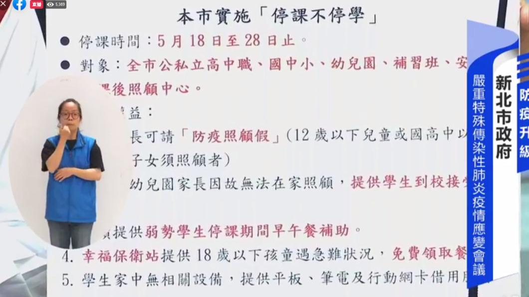 (圖/TVBS) 雙北宣布高中以下停課至5/28! 家長可請防疫照護假