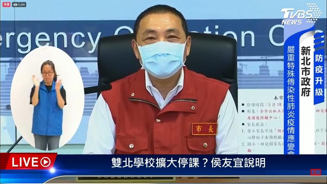 (圖/TVBS) 雙北宣布高中以下停課至5/28! 家長可請防疫照顧假