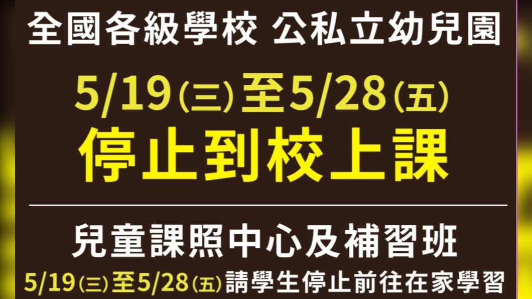 教育部宣布停課。(圖/教育部提供) 幼兒園到大學已37例確診 全台學校停課至5/28