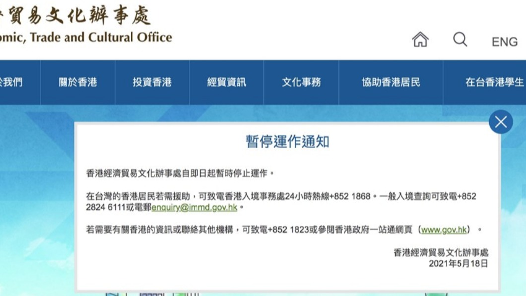 (圖/翻攝自香港經濟貿易文化辦事處網頁) 港駐台辦事處突宣布暫停運作 陸委會:甚感遺憾