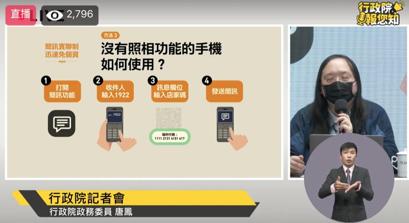 唐鳳說明簡訊實聯制。(圖/翻攝政院臉書) 只要三步驟!進店家不用再填資料 政院推「簡訊實聯制」