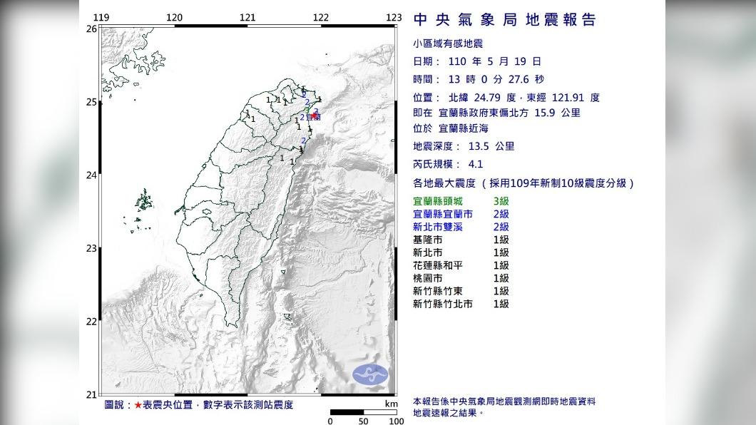 (圖/中央氣象局) 地牛翻身!13:00規模4.1地震 最大震度宜蘭3級
