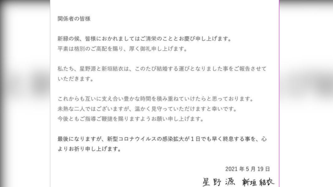 圖/aragakiyui_fanspage ig 鄉民崩潰!「國民老婆」新垣結衣情定星野源 「月薪」CP成真