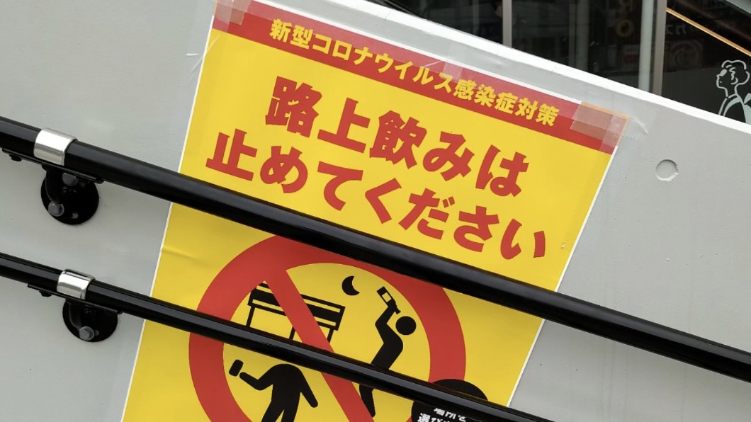 禁止路上飲酒的宣傳海報。(圖/翻攝自日本推特) 緊急事態宣言下的日本 路上飲酒群聚,民眾亂象不斷