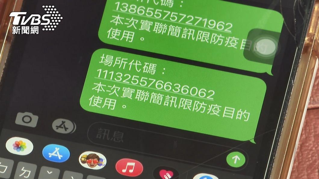 簡訊實聯制上線,運用科技共同防疫。(示意圖/TVBS) 2秒解決! iPhone「捷徑」搞定簡訊實聯制