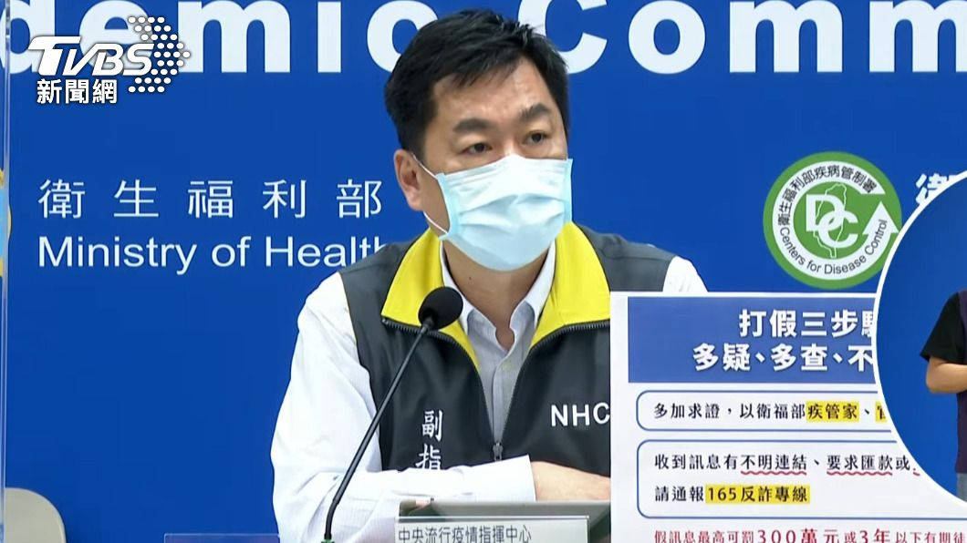 中央流行疫情指揮中心副指揮官陳宗彥。(圖/TVBS) 詐騙集團假藉疫調騙個資 可向165反詐騙專線求證