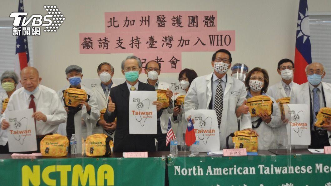 (圖/中央社) 北加州醫界挺台參與世衛 聲援台灣再創抗疫典範