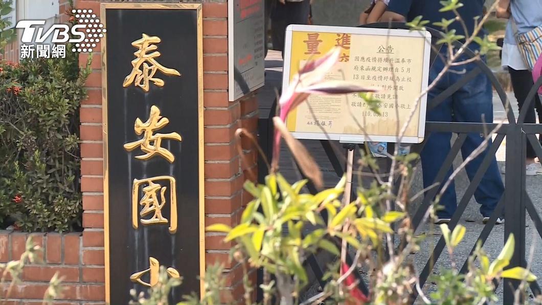 台中泰安國小附幼確診再增。(圖/TVBS) 台中泰安附幼群聚再增 「老師、家長」中標足跡曝光
