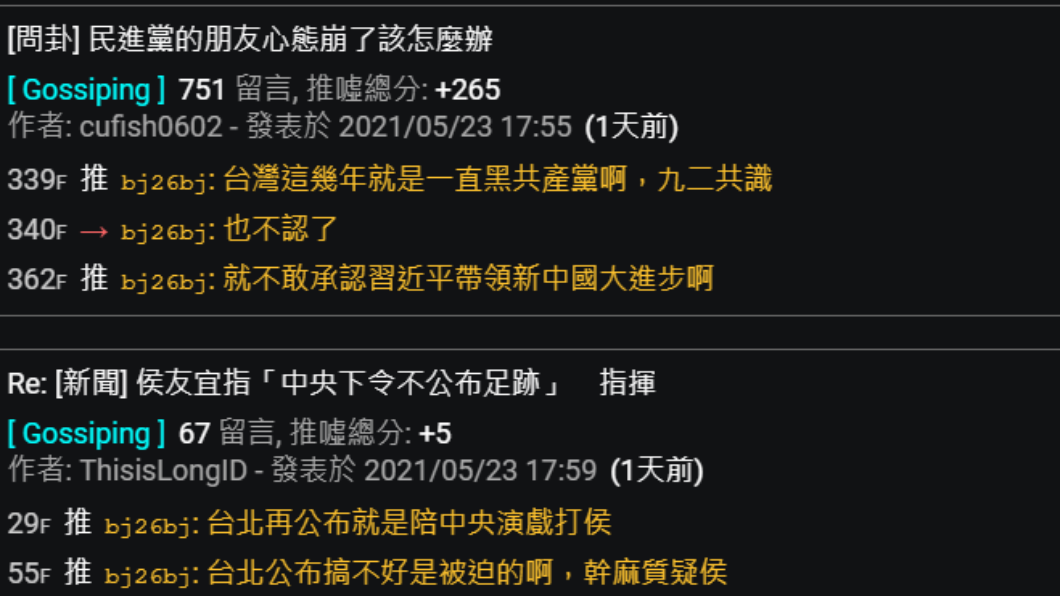 PTT鄉民找出林瑋豐的PTT帳號「bj26bj」留言。(圖/取自PTT) 林瑋豐PTT反串事件 民進黨:支持檢警偵辦
