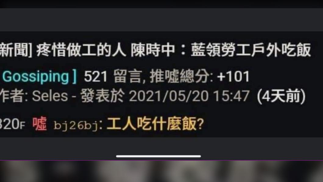 林瑋豐被網友抓包長期在PTT發表反串言論。(圖/翻攝自PTT) 林瑋豐反串掀波丟工作 眼球中央電視台:終止勞務關係