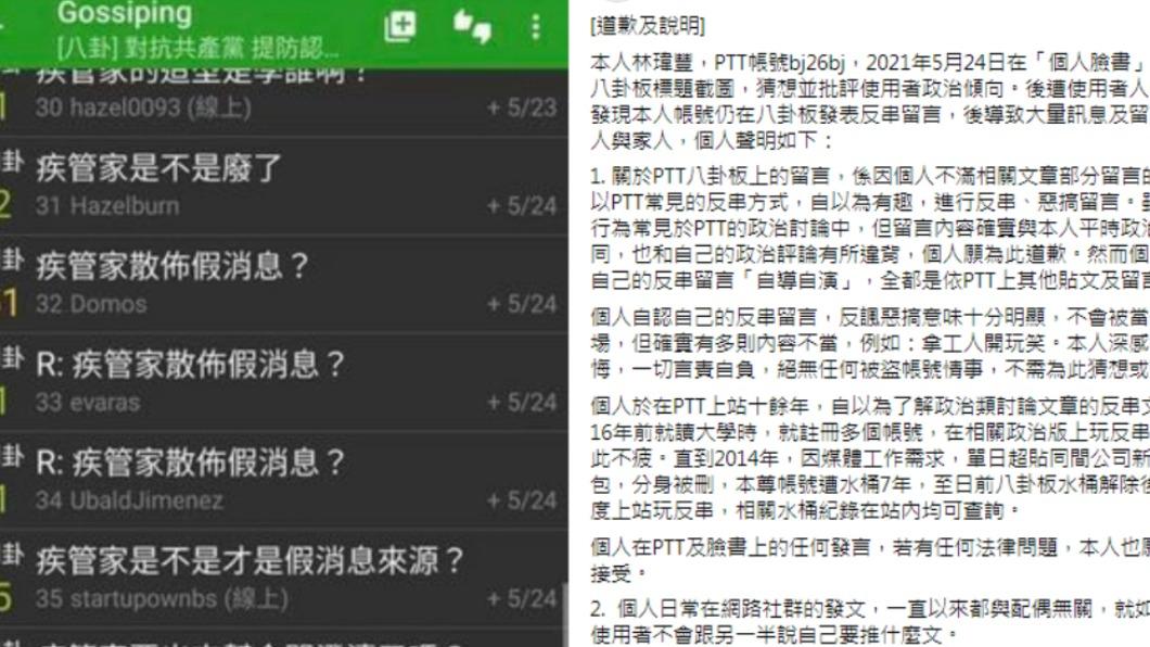 林瑋豐二度發文致歉。(圖/翻攝自林瑋豐Facebook) 反串轟PTT助陸認知戰被揪!「親綠寫手」林瑋豐再道歉