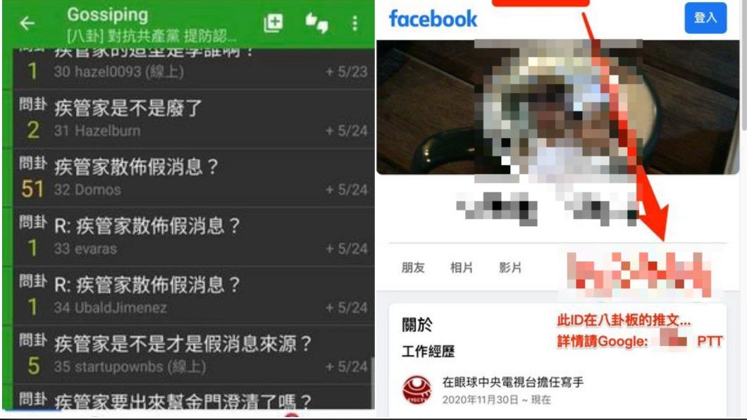 (圖/翻攝自臉書) 民進黨:林瑋豐非黨工 國民黨無限上綱政治操作