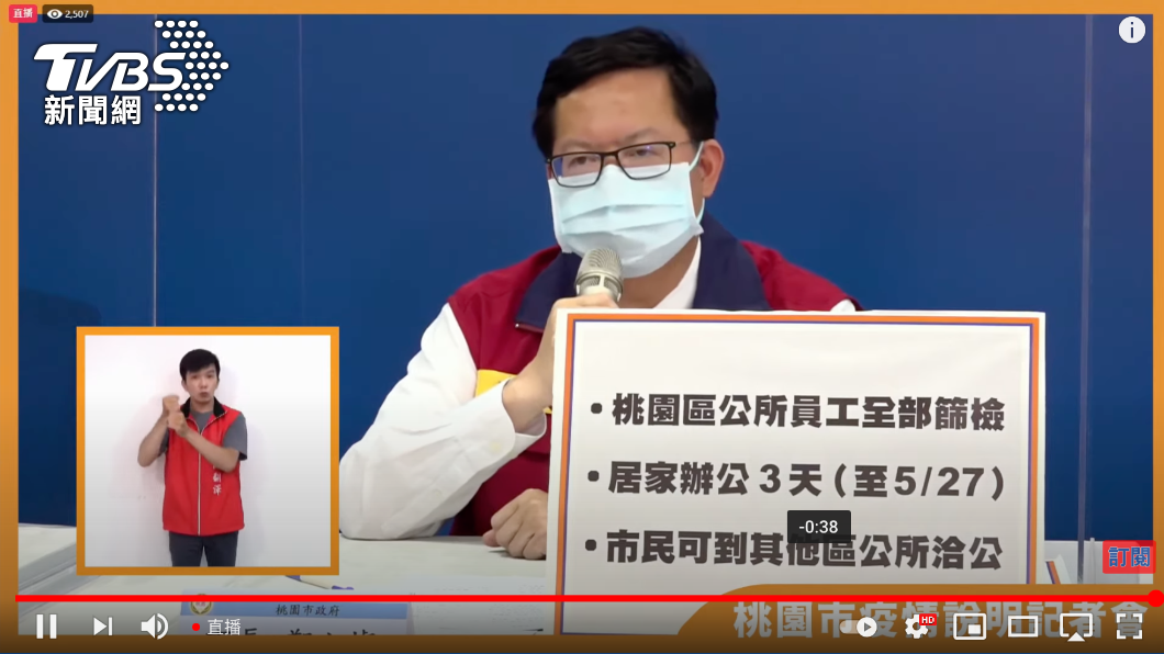 桃園市25日疫情記者會公布確診者疫調足跡(圖/TVBS) 桃園再爆酒店淪陷 25日新增本土16例、校正回歸5例