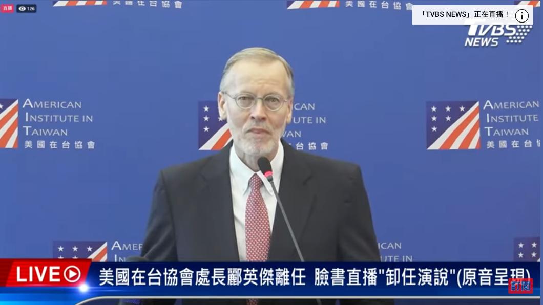 AIT處長酈英傑今(25)日,發表卸任演說,結束3年在台任期。(圖/TVBS) 美國支援台灣疫苗? AIT處長:台灣確診率比全球低