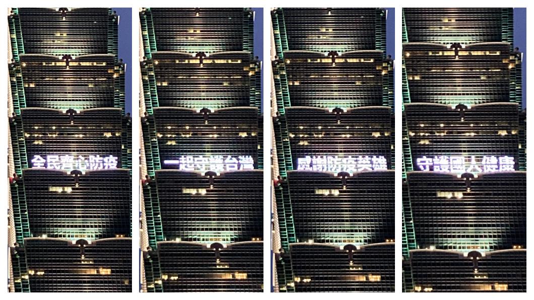 台北101今明兩日將點燈替醫護人員打氣。(圖/台北101提供) 感謝防疫英雄 台北101點燈「一起守護台灣」