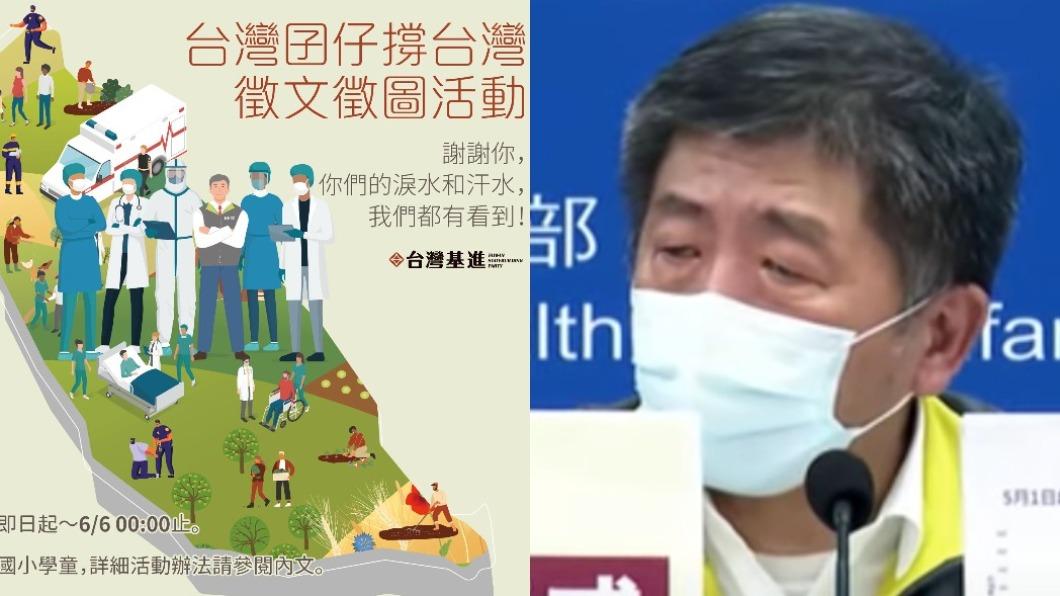 台灣基進舉辦徵文比賽,要學童聆聽陳時中哽咽談話。(合成圖/翻攝自台灣基進臉書、TVBS資料畫面) 要學童「看陳時中哽咽」寫心得 基進黨辦徵文比賽被罵翻