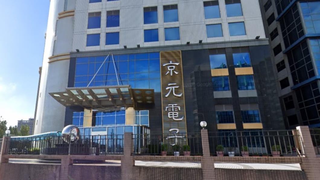(圖/翻攝自Google map) 京元電證實2名外籍員工確診 加強消毒不影響營運