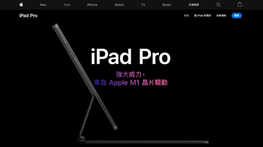 (圖/翻攝自蘋果官網) 蘋果M1晶片iPad Pro在台開賣 帶旺供應鏈