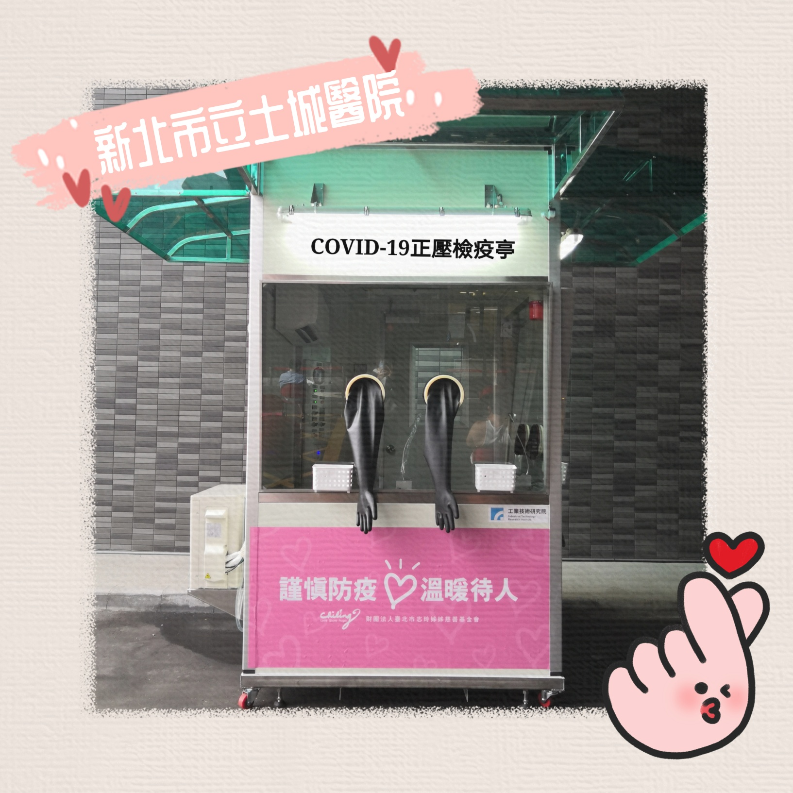 林志玲捐贈6座正壓檢疫亭。(圖/翻攝自財團法人臺北市志玲姊姊慈善基金會臉書)