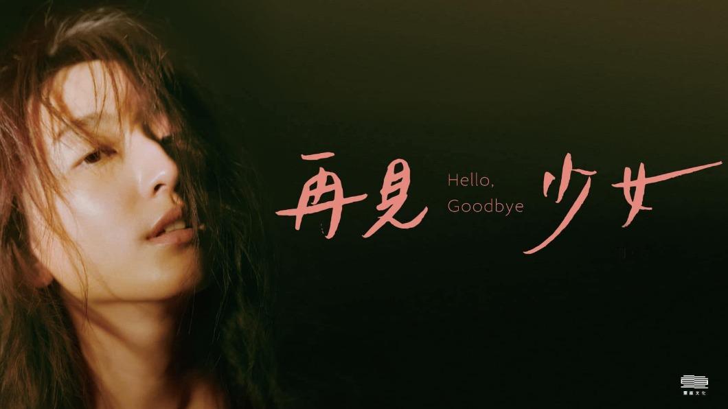 柯佳嬿新書《再見少女》。(圖/柯佳嬿臉書) 曾每月花一萬內 柯佳嬿「小資節省術」幫母買房圓夢