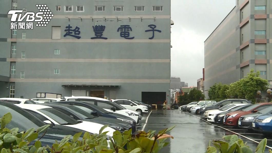 超豐電子。(圖/TVBS) 京元移工群聚宿舍淨空 超豐6日快篩陽性36人
