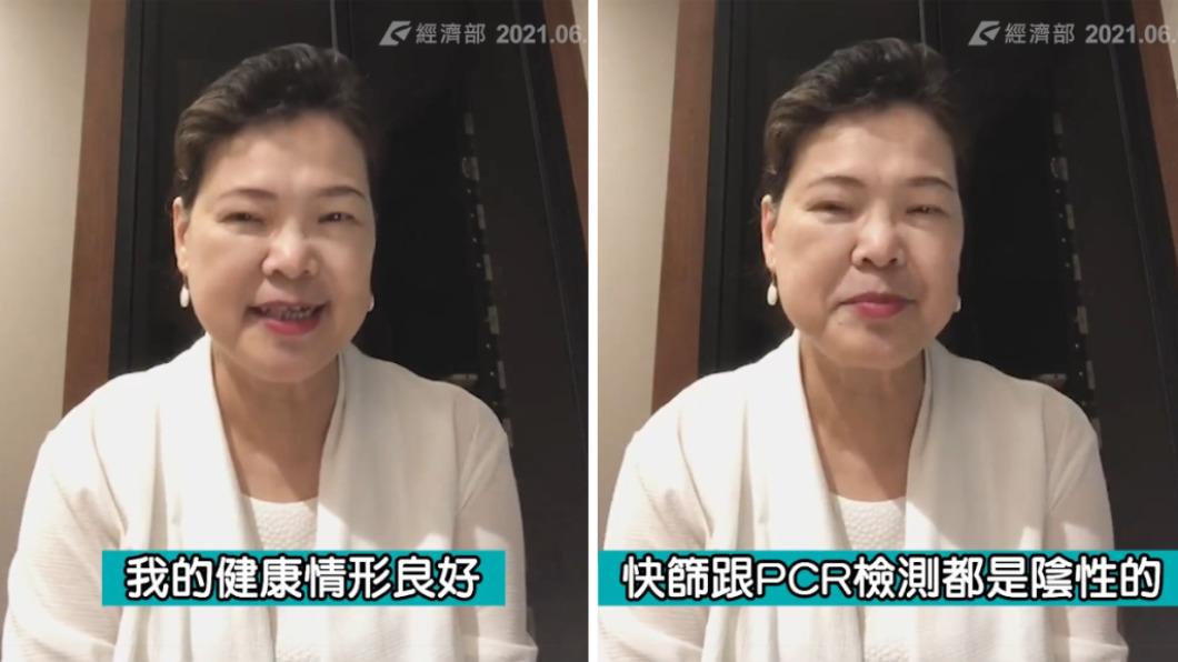 經濟部長王美花透過臉書影片向各界宣布快師結果。(圖/翻攝自經濟部官方臉書) 曾接觸確診員工 經濟部長王美花影片現身報平安