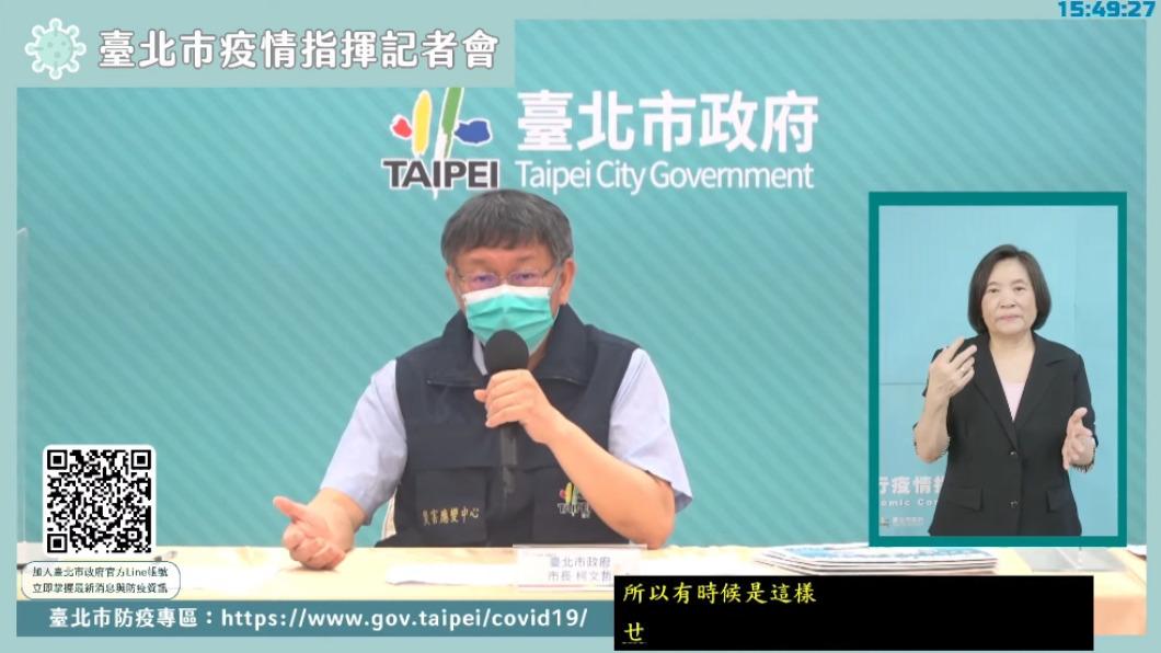 台北市疫情記者會。(圖/翻攝柯文哲YouTube) 才嗆「萊豬也吃了、軍火也買了」 台獲贈美國疫苗!柯:謝謝