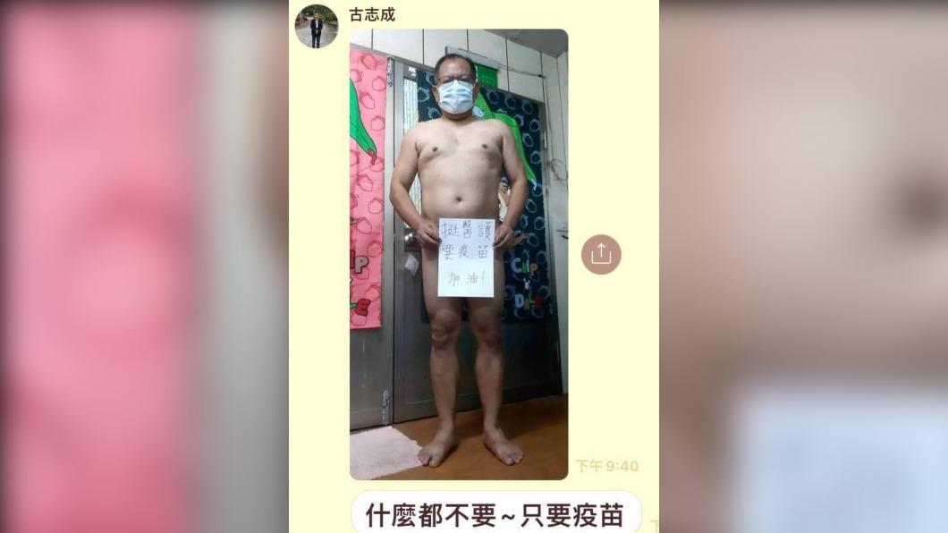 台東縣議員古志成裸身挺醫護。(圖/翻攝自臉書) 「啥都不要只要疫苗」 議員脫光自拍「挺醫護」惹爭議