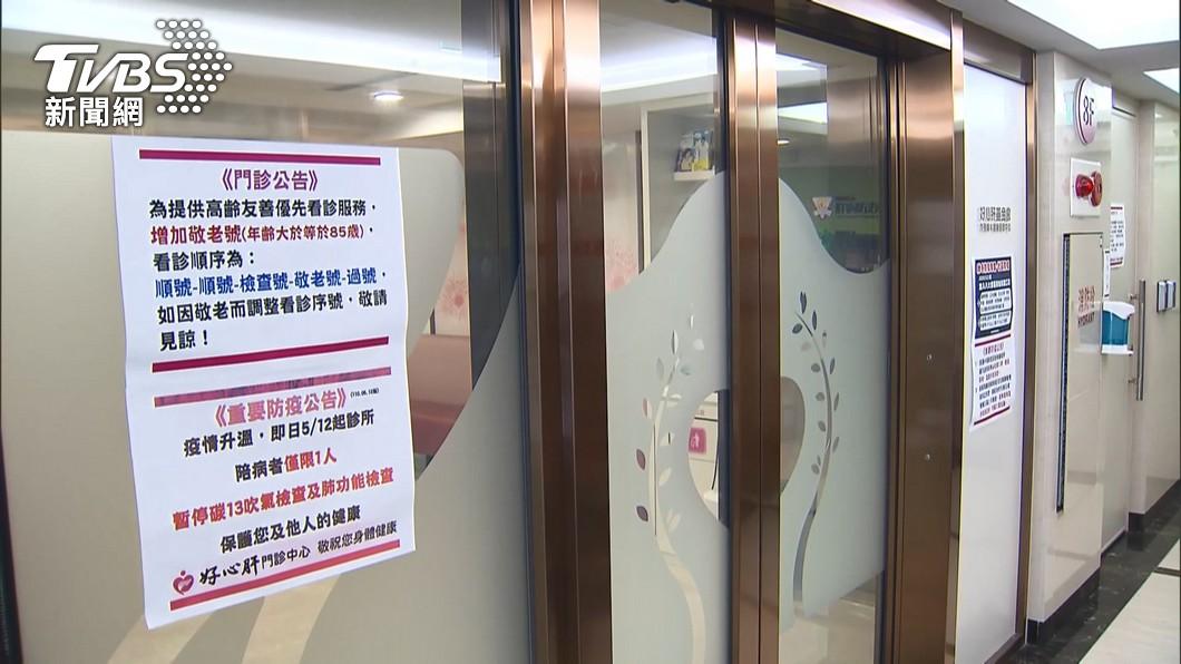 圖/TVBS資料畫面 好心肝診所私打疫苗 指揮中心交司法徹查揪特權