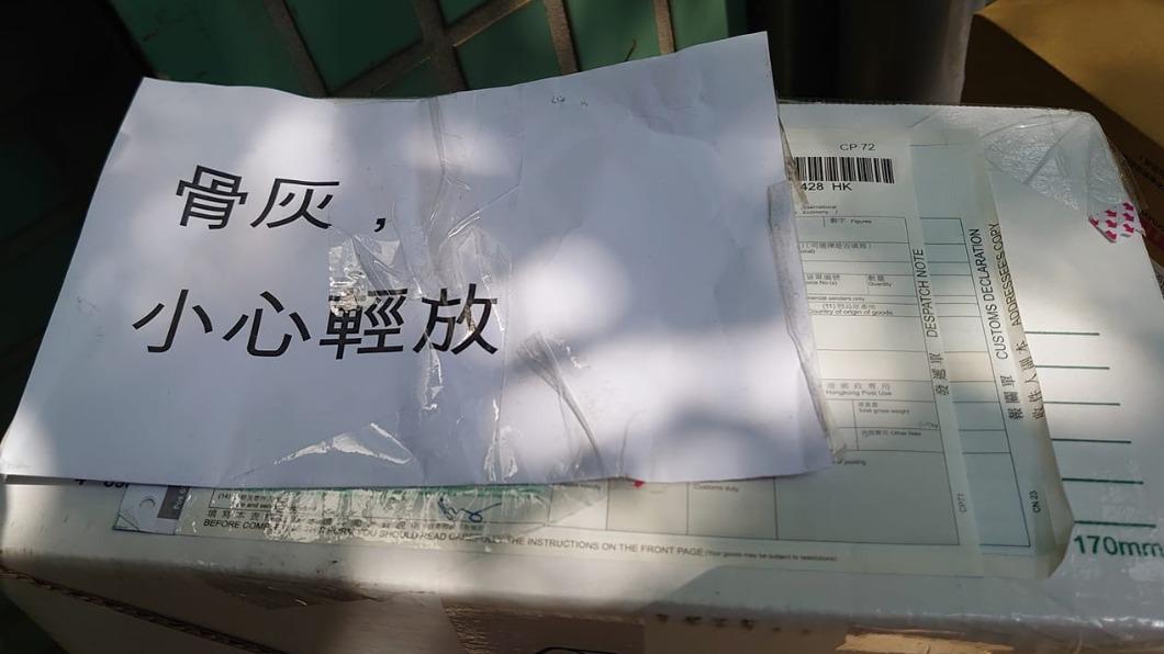 有民眾疑似從香港郵寄骨灰到台灣。(圖/翻攝自「郵局郵政全民開講」) 郵務士送包裹驚見「人類骨灰」 同行心酸:看過哭著簽收