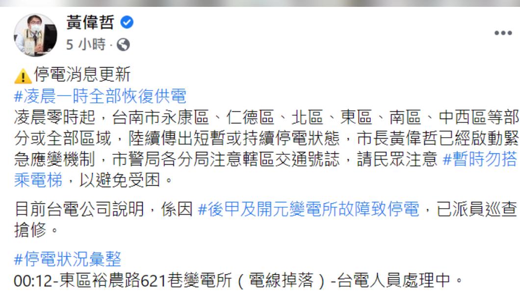 台南後甲變電所深夜故障 逾6萬戶停電