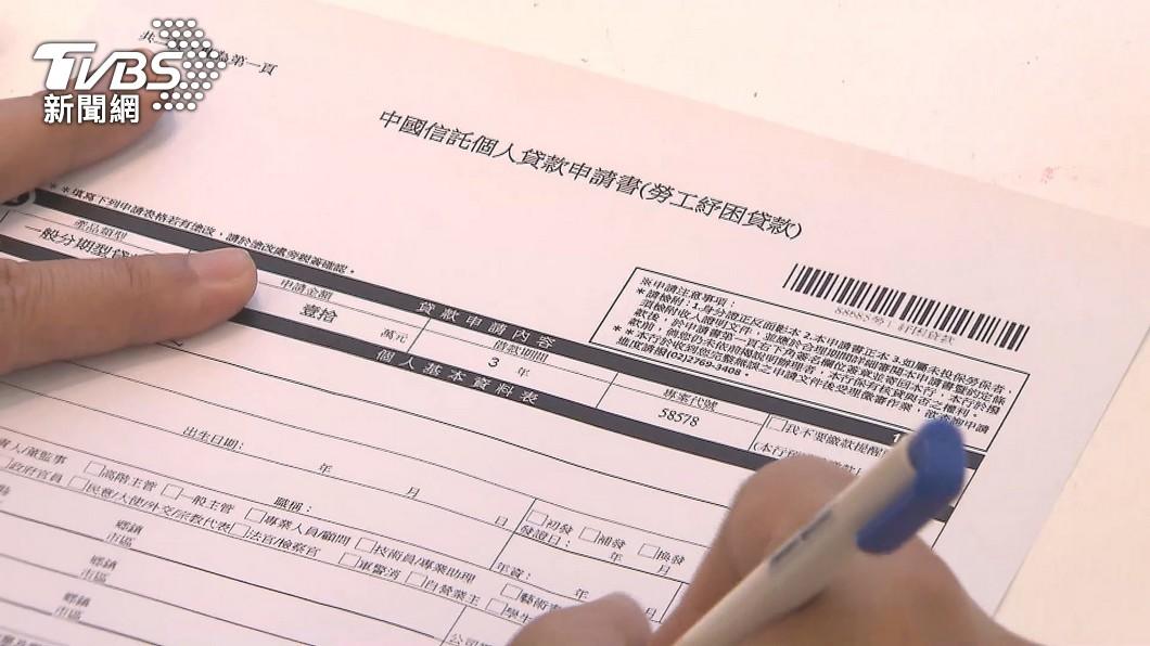 勞工紓困貸款將開辦,每人貸款額度最高新台幣10萬元。(示意圖/TVBS) 勞工紓困貸款每人最高額度10萬元 15日起線上申辦