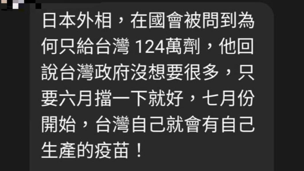 假訊息截圖。(圖/警方提供) 轉傳贈送疫苗假訊息 新竹副縣長、萬華員警都遭送辦