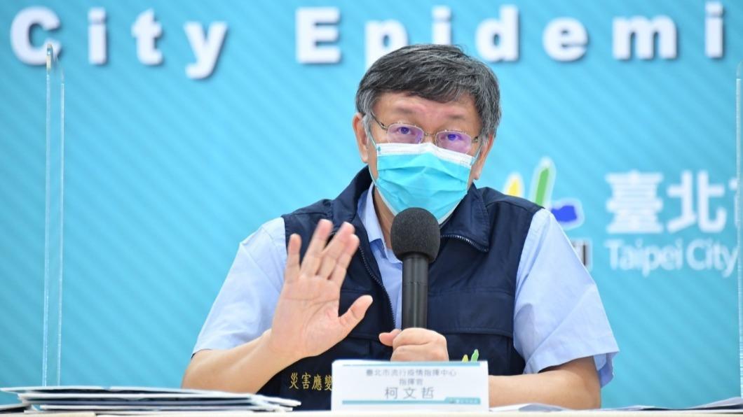 台北市長柯文哲。(圖/台北市政府) 比對好心肝施打名冊 小禾馨5/31就有疫苗為稽查重點