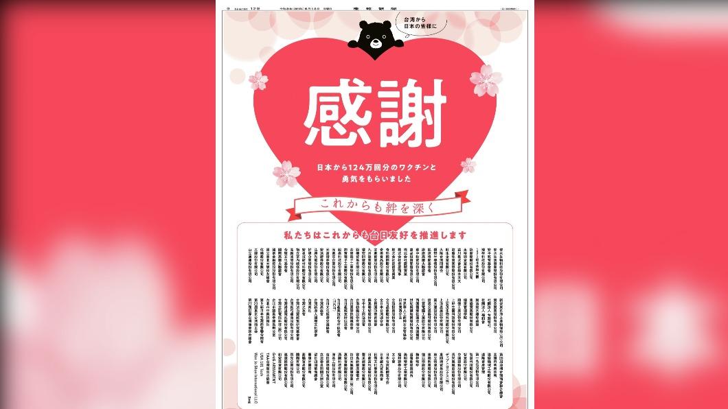 台130企業集資在日產經新聞刊登感謝廣告。(圖/翻攝產經新聞) 患難見真情!百間企業團體 在《產經新聞》登廣告致謝日本