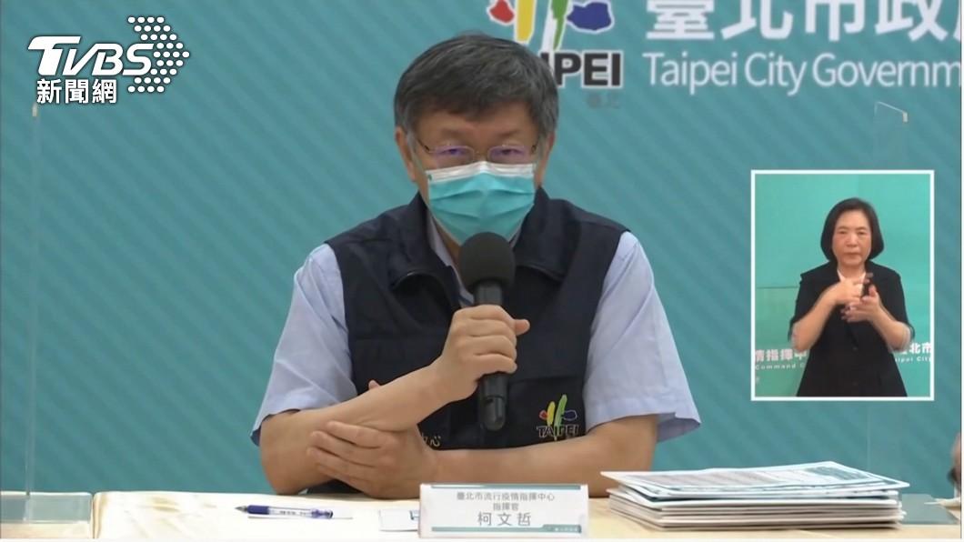 圖/台北市政府疫情記者會直播 北市疫情趨穩 柯文哲明起彈性召開防疫記者會