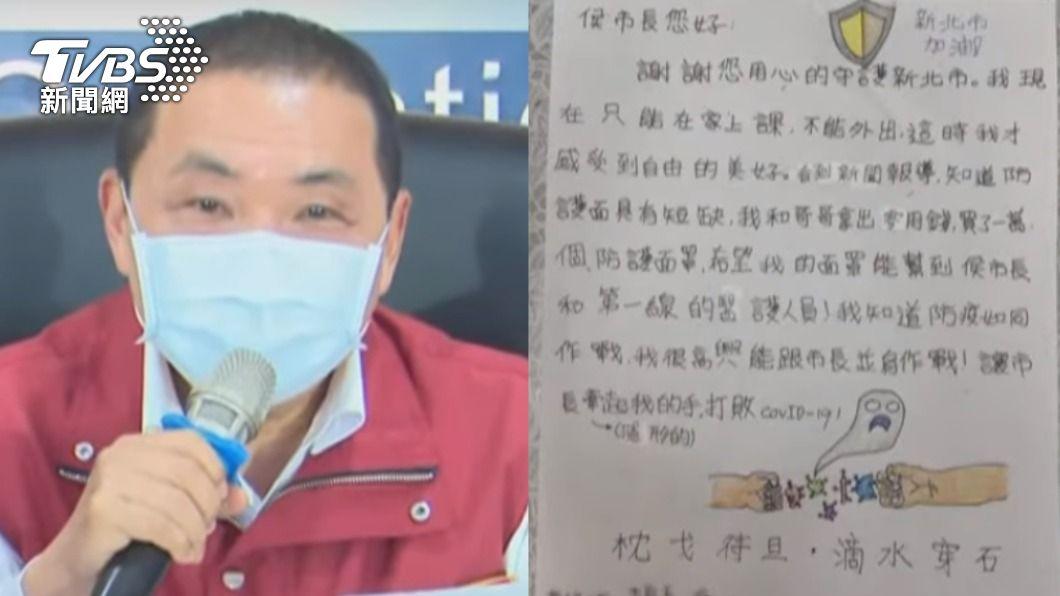 侯友宜曝光兄妹倆暖舉。(圖/TVBS) 新北兄妹暖捐1萬個防護面罩!侯友宜感動喊:收到了
