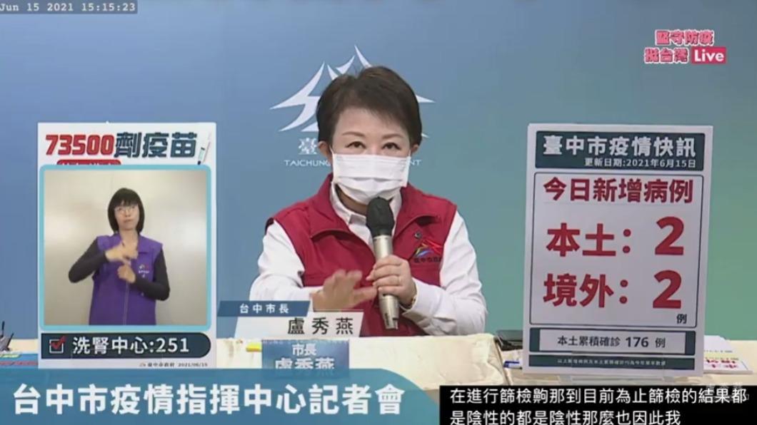 盧秀燕說明台中疫情(圖/盧秀燕YouTube直播) 打完疫苗後痠痛發燒確診 台中女看護足跡曝光